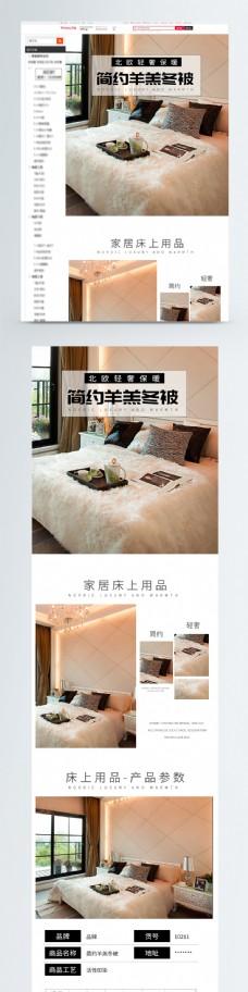 床上用品冬被促销淘宝详情页