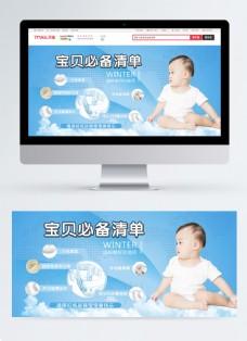 天猫淘宝母婴用品纸尿裤海报