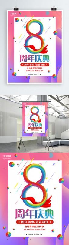 8周年庆炫彩海报