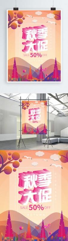 扁平插画秋季促销海报