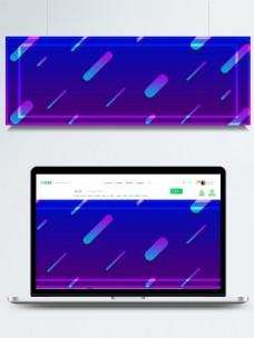 蓝紫色电商渐变背景