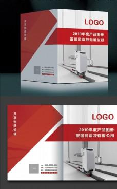 红色简约产品画册封面