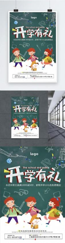 开学有礼海报设计