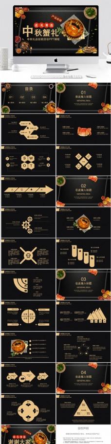 中国风中秋礼品促销活动PPT模板
