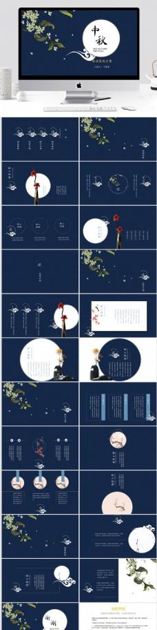 中国风中秋活动策划PPT模板