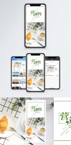 营养早餐手机海报配图