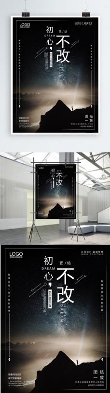 黑色大气企业文化初心不改励志海报系列