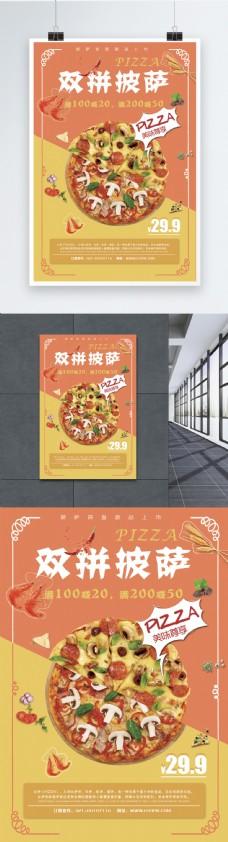 双拼披萨美食海报