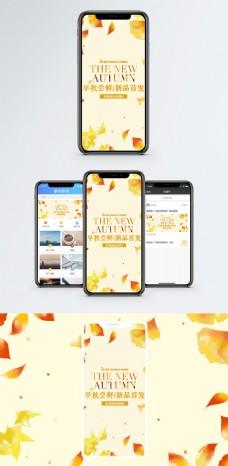 秋季上新手机海报配图