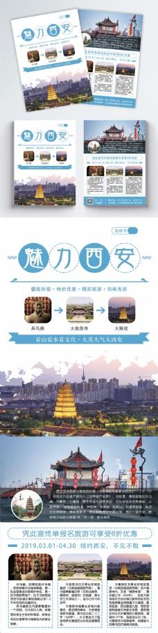 简约魅力西安旅游宣传单
