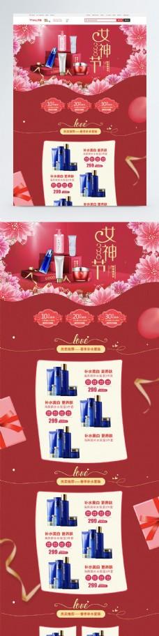 红色大气38女神节化妆品促销淘宝首页