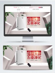 高端大气微立体空气净化器电器促销海报