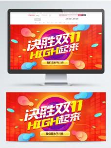 决胜双11天猫淘宝电商banner