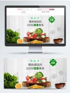 果蔬生鲜美食电商banner