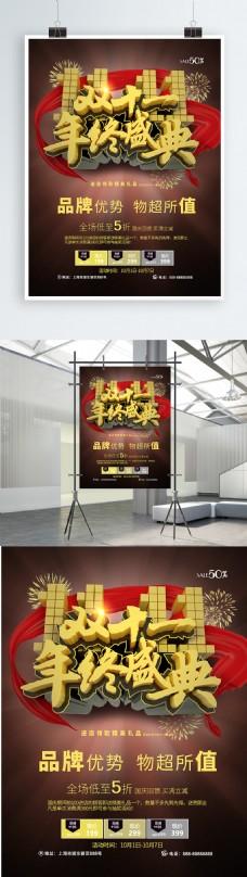 C4D双11年中盛典促销海报