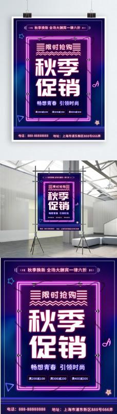 炫彩大气霓虹灯秋季促销海报