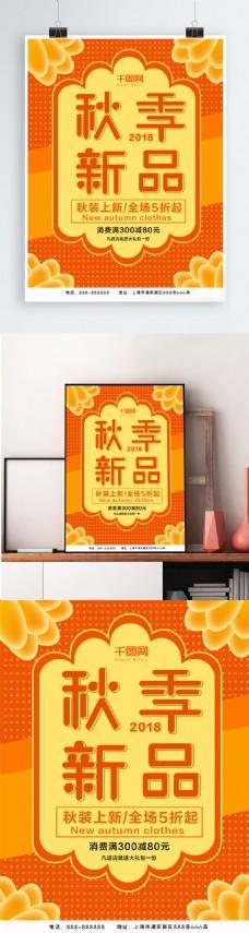 2018秋季上新促销海报
