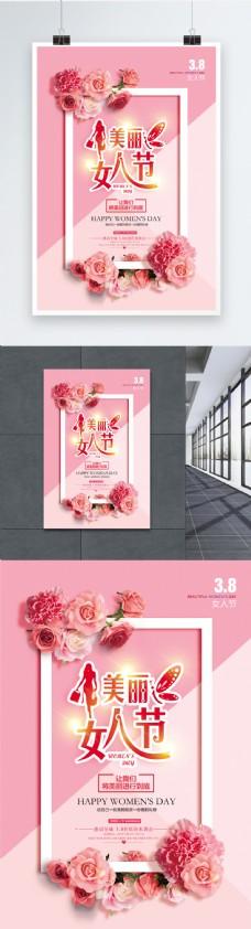 粉色浪漫花朵女人节海报