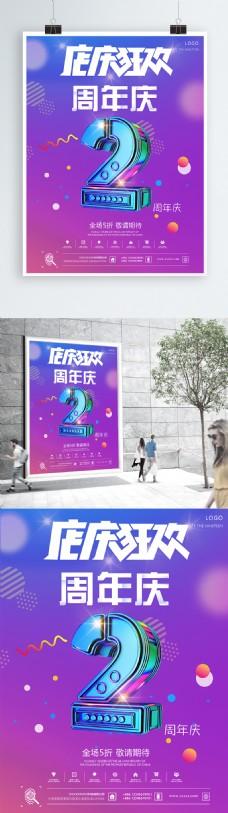 周年庆促销海报店庆