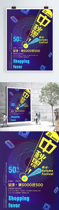 创意大气中秋国庆双节同庆促销海报