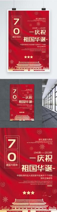 红色喜庆庆祝祖国华诞献礼建国70周年党建宣传海报