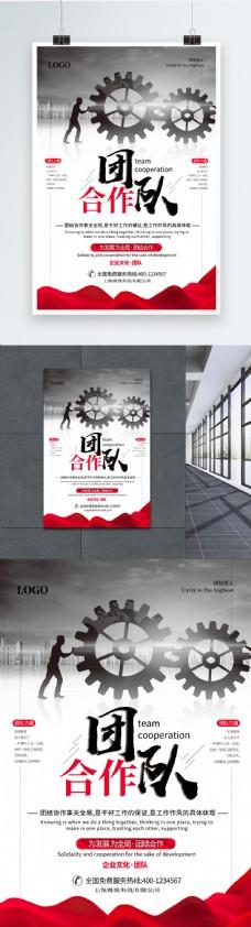 扁平风企业文化团队合作海报