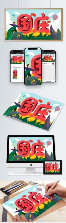 复古肌理国庆3d立体字插画