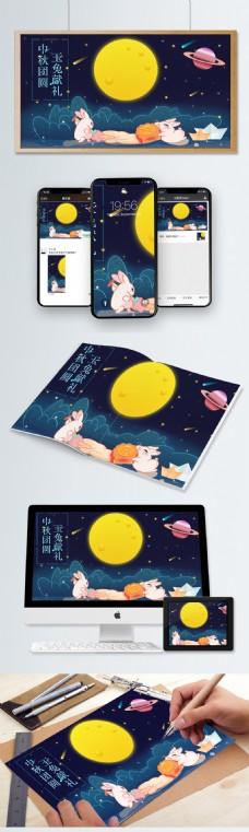 中秋团圆玉兔献礼插画