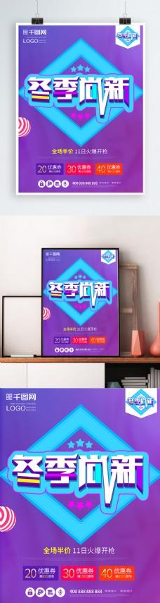 冬季上新创意促销海报