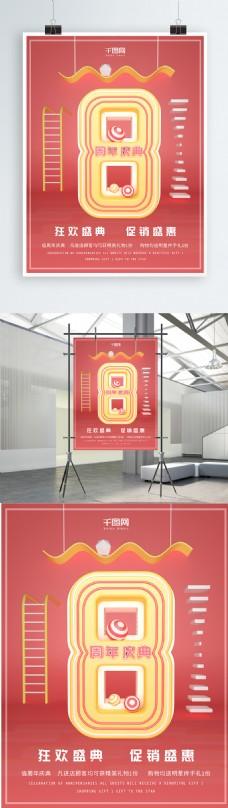8周年庆典促销宣传海报