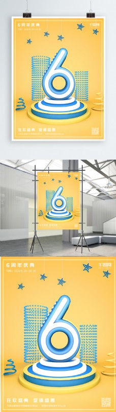 c4d黄色六周年庆典促销宣传海报