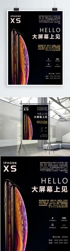 IPHONEXS销售预热宣传海报