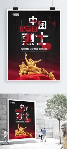 黑红党建海报中国烈士纪念日