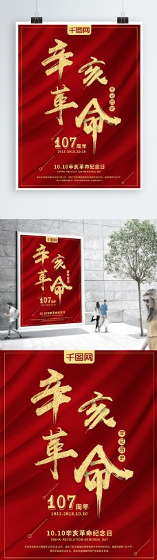 大气金色辛亥革命纪念日党建海报
