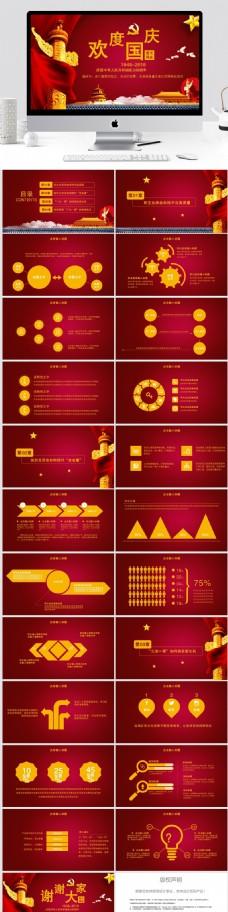 中国风欢度国庆活动策划PPT模板