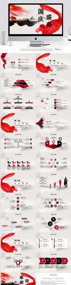 中国风国庆盛典活动策划PPT模板