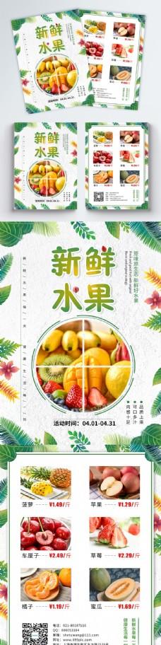 新鲜水果促销单页