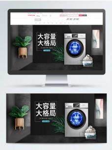 黑色大气微立体家用电器洗衣机