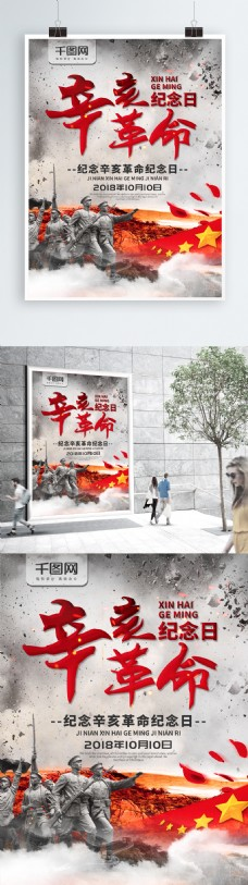 简约辛亥革命纪念日宣传海报