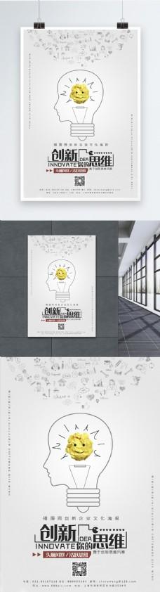 开拓创新思维企业文化海报