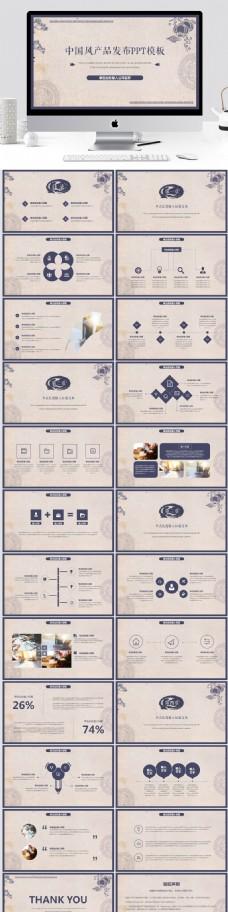 蓝色素雅中国风产品发布PPT通用模板