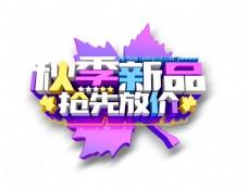 紫色立体秋季新品艺术字