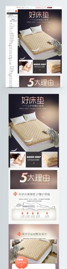 舒适床垫电商详情页