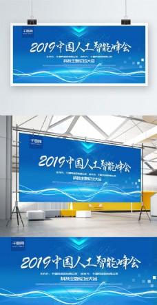 科技风2019中国人工智能峰会科技展板