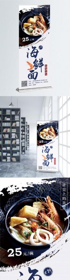 美食餐饮海鲜简约大气展板展架易拉宝