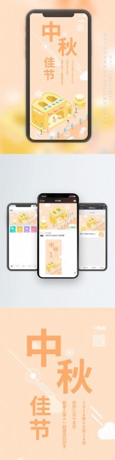 2.5D广场中秋献礼小清新手机图