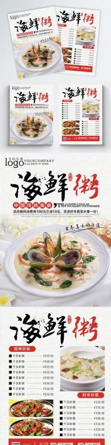 海鲜粥宣传单