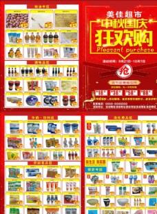 超市中秋国庆狂欢购