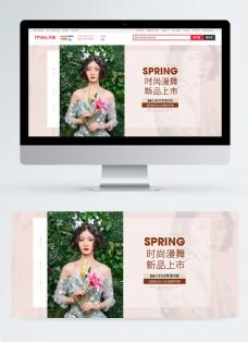 春季时尚女装促销淘宝banner
