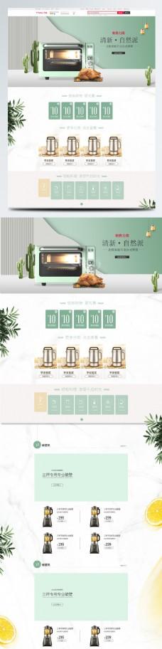 电器焕新季简约小清新家居风格厨房电器首页